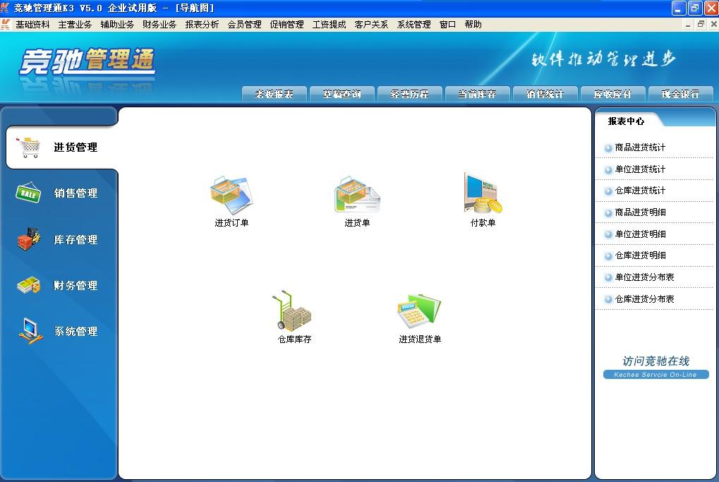 广西中小企业管理软件咨询处