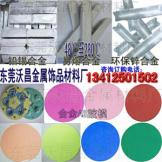 东莞沃昌金属材料镁锌合金铅锡合金易熔合金厂简介