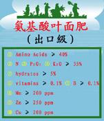供应叶面肥氨基酸(出口级)
