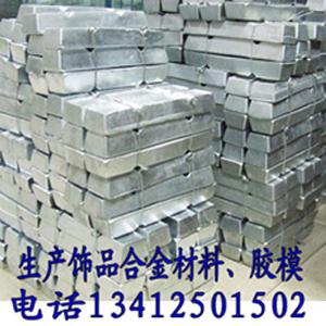 供应镁锌合金