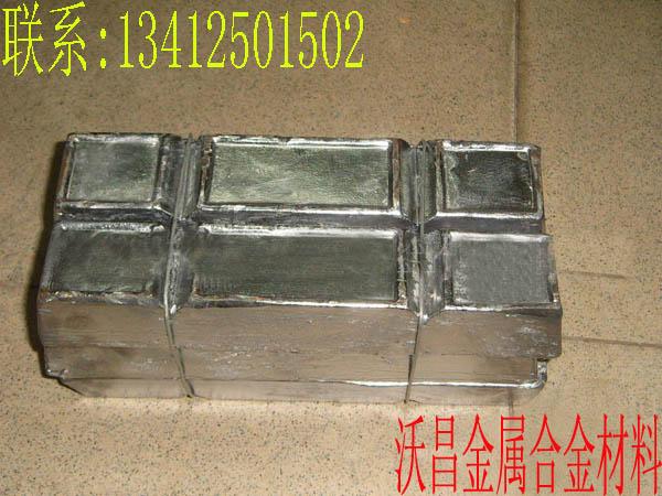 供应锡铅锑合金