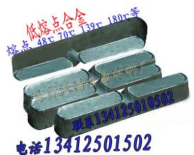 供应东莞易熔合金专业生产厂商48℃至280℃低熔点合金