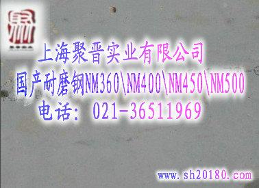 供应高耐磨钢板NM400NM500,上海耐磨钢MM500耐磨钢批发