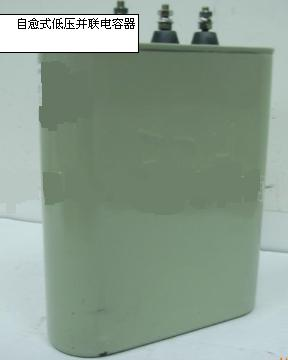 低压并联电容器批发
