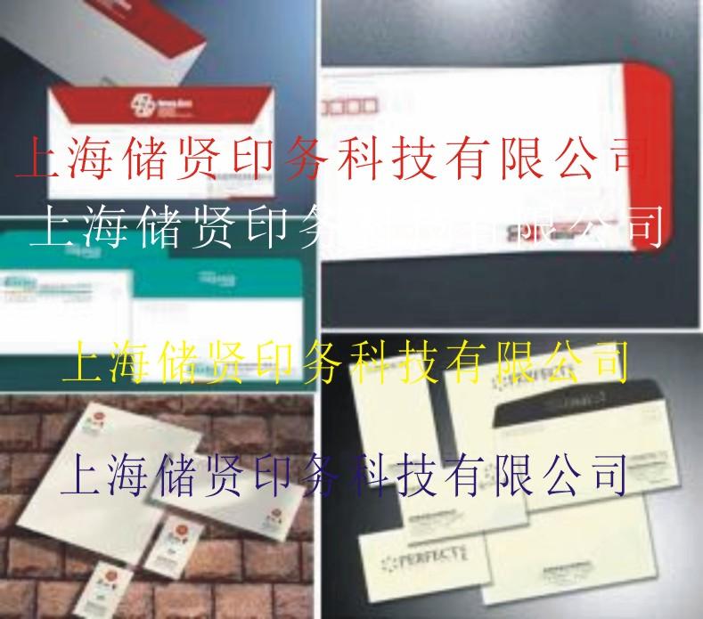 供应印刷信封上海信封印刷