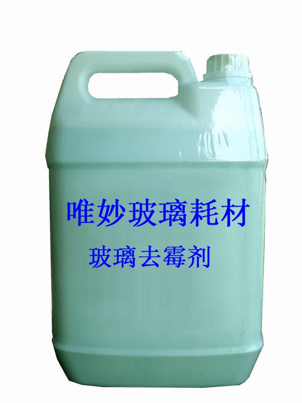 供应上海唯妙-双离子玻璃去霉剂批发