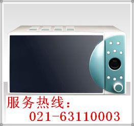上海格兰仕微波炉维修图片/上海格兰仕微波炉维修样板图