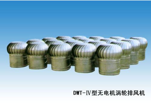 供应DWT-IV屋顶自然通风机 用途 特点 价格 批发图片