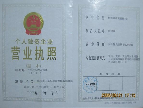 郴州银朝碳素燃料厂