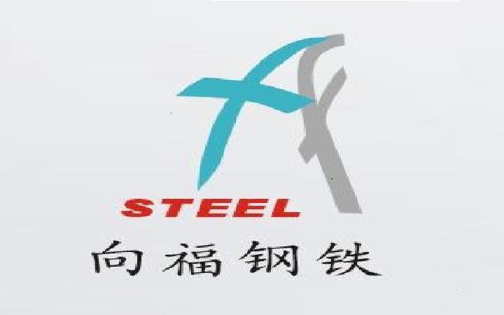 上海向福贸易有限公司