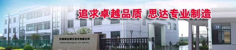 山东济南思达测试技术有限公司