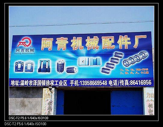 浙江省温岭市阿青机械配件厂