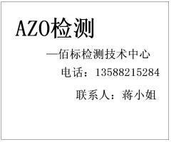 供应AZO偶氮化合物AZO