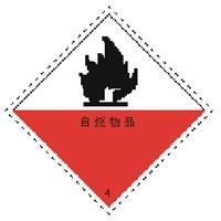 深圳到上海危险品运输快线图片/深圳到上海危险品运输快线样板图