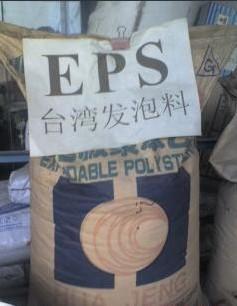供应EPS塑料原料批发