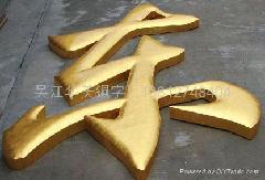 供应吴江仿古铜字