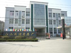 扬州市江山旅游用品厂