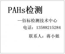 供应多环芳香烃PAHs物质