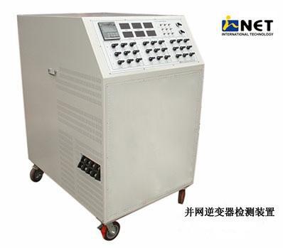 供应并网逆变器检测装置光伏逆变器检测