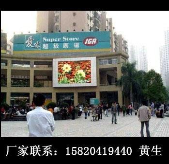 室外电子大屏幕图片/室外电子大屏幕样板图 (1)