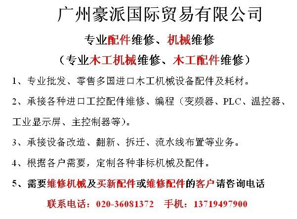 广州豪派国际贸易有限公司专业销售木工机械配件