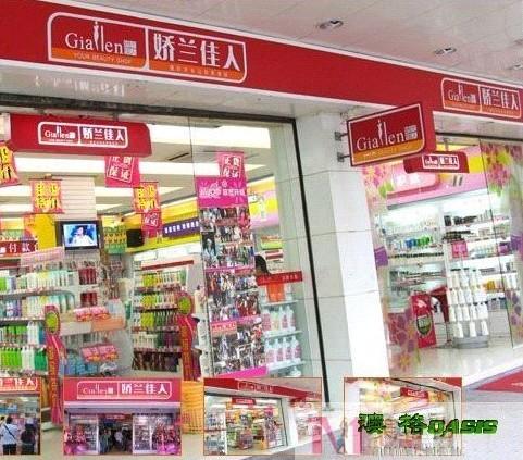广东深圳化妆品店整体装修设计效果图生产供应商