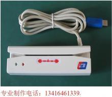 供应USB磁卡刷卡机批发USB磁卡阅读器报价批发磁卡