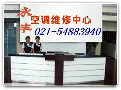 松江区东芝空调维修图片/松江区东芝空调维修样板图