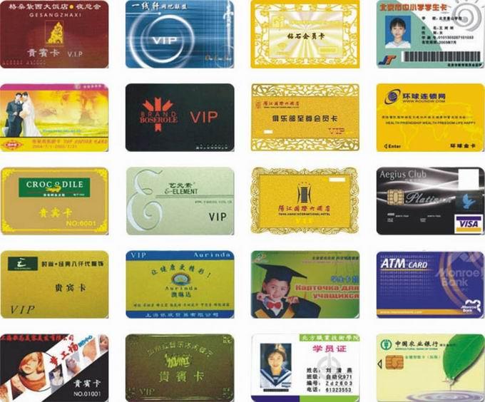 供应贵宾卡会员卡磁条卡