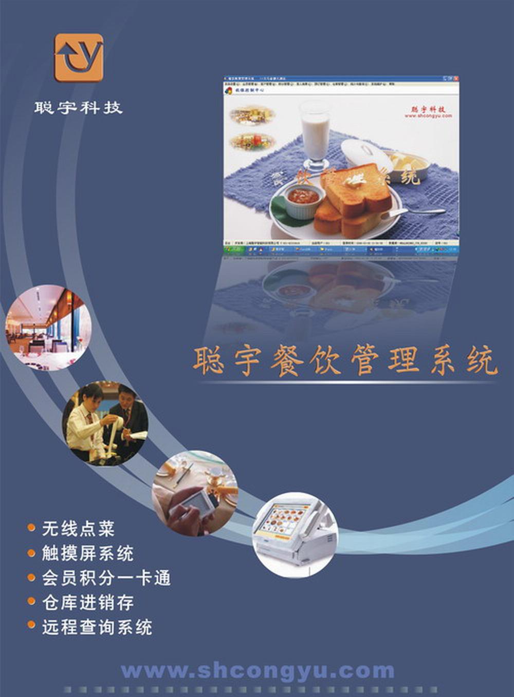 上海聪宇智能科技有限公司