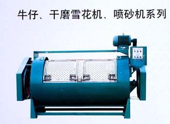 供应大型洗衣机