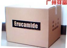 供应芥酸酰胺