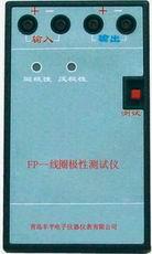 供应线圈极性测试仪