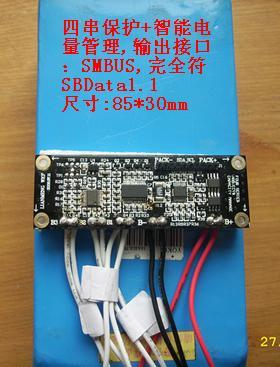 供应十四点八v锂电池组保护板 锂电保护板 锂电池保护板 锂电保护