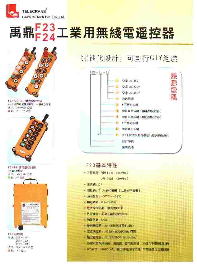 供应工业无线遥控器
