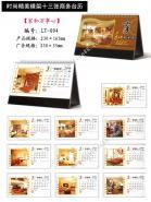 青岛周历2011年挂历图片