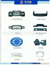 供应汽摩产品系列