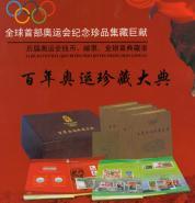 百年奥运珍藏大典图片