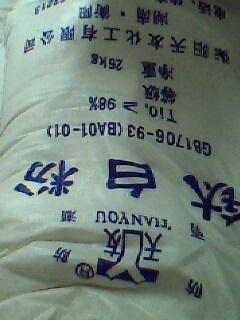 BA01-01钛白粉-供应商-厂家   BA01-01钛白粉报价图片
