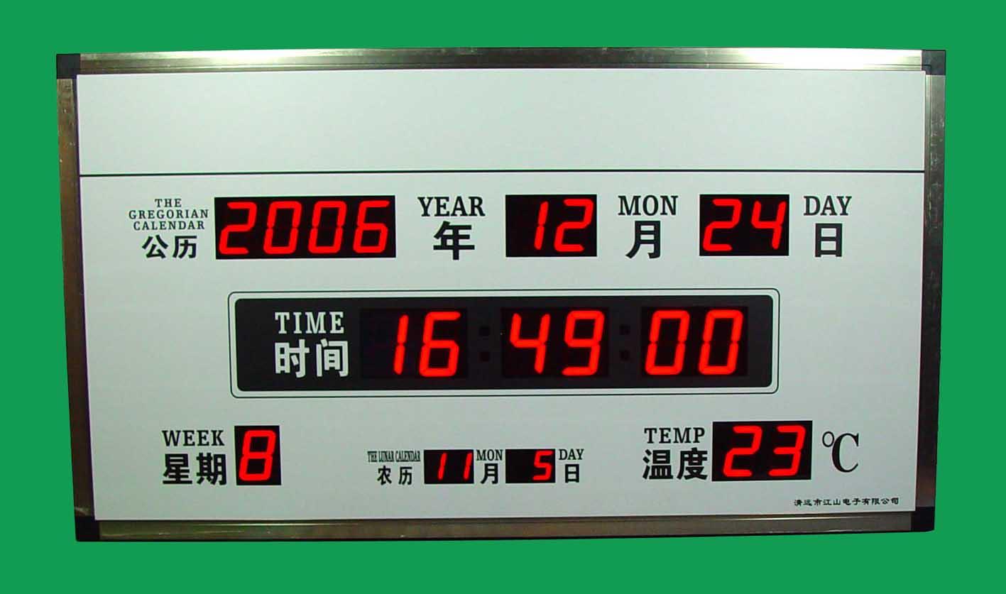 司生产供应电子万年历