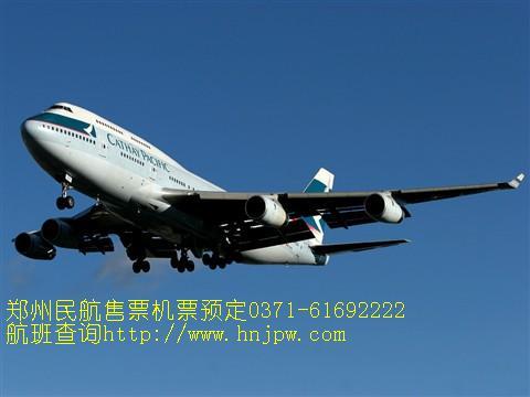 供应郑州至北京机票