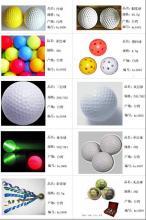 供应高尔夫球定制与销售