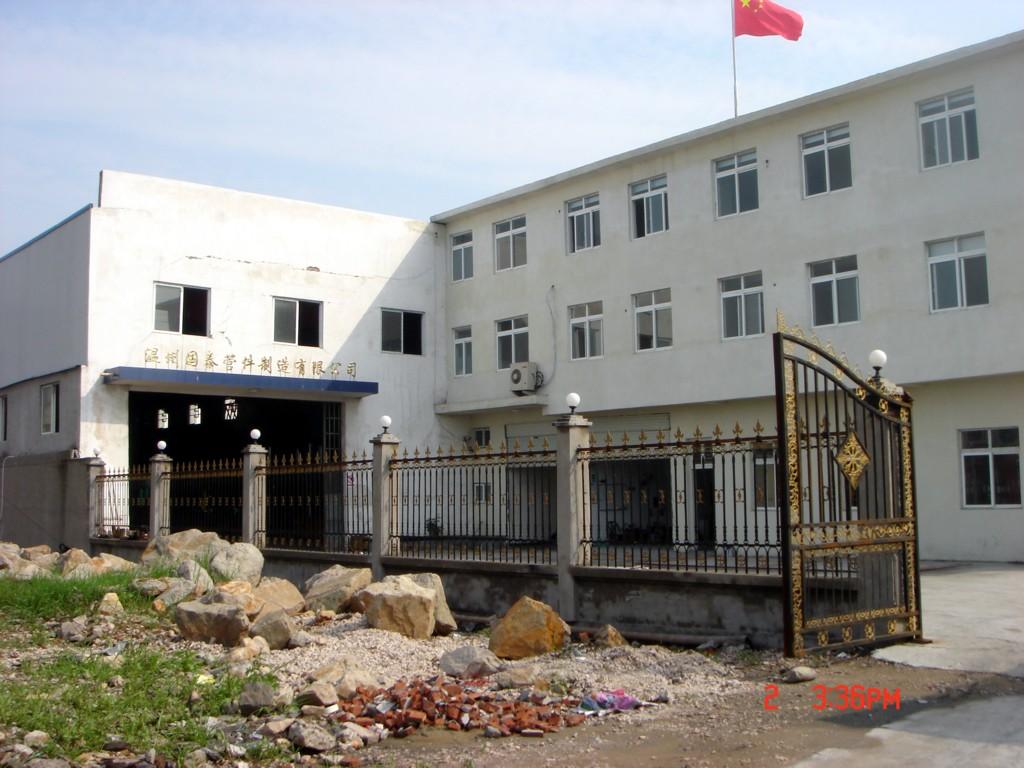 温州国泰管件制造有限公司