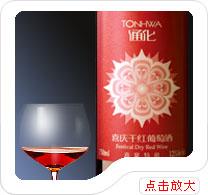 供应通化葡萄酒批发