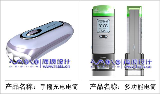 中山珠海海浪工业产品设计有限公司生产供应电子产品外观设计; 工业
