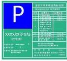 供应停车场收费牌交通设施交通划线