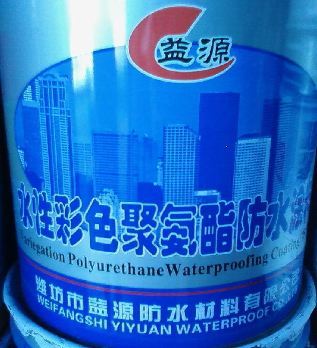 供应水性彩色聚氨酯防水漆