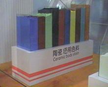 供应建筑陶瓷坯用色料