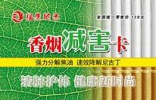 供应吸烟保护卡