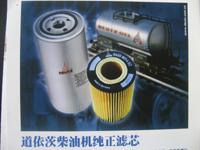 道依茨发电机组滤芯图片/道依茨发电机组滤芯样板图